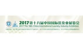 2017年中国国际皮革护理产品展