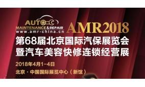 AMR2018第68届北京国际汽保展览会暨汽车美容快修连锁经营展