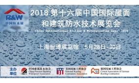 2018中国防水展第16届中国国际屋面和建筑防水技术展览会