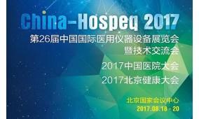2017北京医疗设备展暨第27届中国国际医用仪器设备展览会