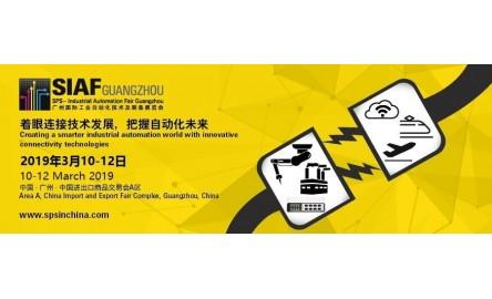 2019广州国际工业自动化展会SIAF