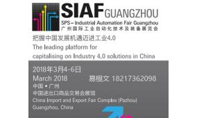 2018广州国际工业机器人展SIAF