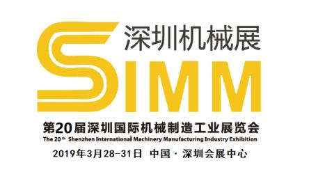 2019深圳机械展SIMM第20届深圳国际机床机械展览会