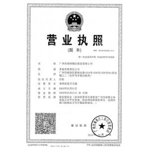 广州市保利锦汉展览有限公司