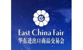 2018上海华东商品交易会