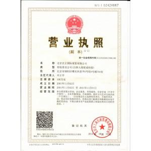 北京京正国际展览有限公司