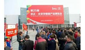2018第27届京正北京孕婴童产品博览会