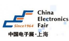 2018年中国(上海)国际电子展览会