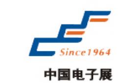 2017年中国(上海)国际电子展览会