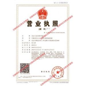 北京大益会展有限公司