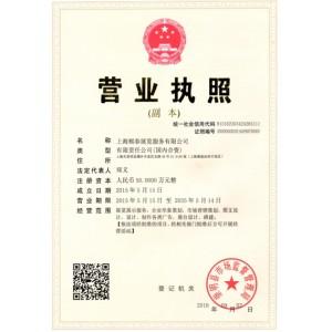 上海熙春展览服务有限公司