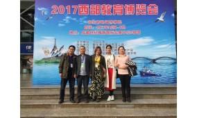 2018中国西部(成都)研学旅行及营地教育、游学及世界旅游教育博览会