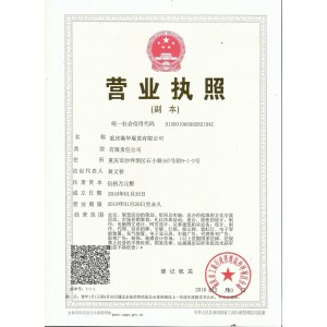 重庆港华展览有限公司
