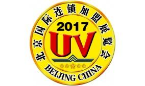 2017第33届北京国际特许连锁加盟展览会