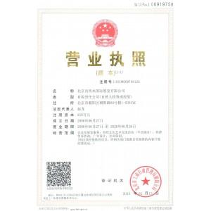 北京西西木国际展览有限公司