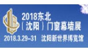 2018年第20届东北(沈阳)国际门窗、幕墙、玻璃及加工设备展览会