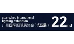 2017年广州国际照明展(光亚展)