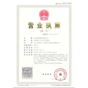 北京振威展览集团