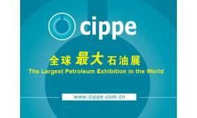 2018cippe北京第十八届中国国际石油石化技术装备展览会