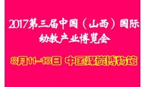 2017第三届中国(山西)国际幼教产业博览会
