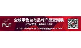 第八届全球零售自有品牌展—2017上海亚洲展