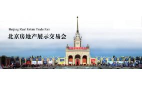 2017北京秋季国际房地产投资博览会