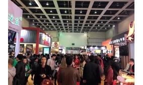 2017中国特许加盟展-广州站