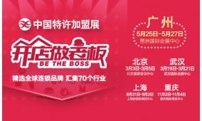 2017中国特许加盟展|重庆站
