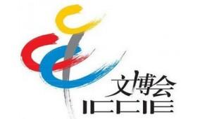 2017北京古玩收藏品展览会