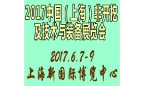 2017国际非开挖技术与装备展览会