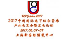 2018中国(上海)国际城市地下综合管廊建设展览会