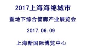 2017国际海绵城市暨地下综合管廊产业展览会