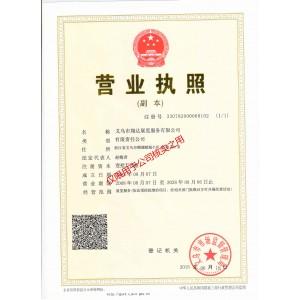 义乌翔达展览服务有限公司
