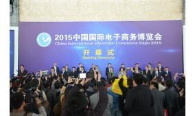 2018中国国际电子商务博览会-网博会官方网站
