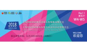 2018上海国际幼教玩具展