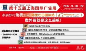 2017上海闻信广告展