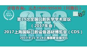 2017上海国际口腔设备器材博览会&第19次全国口腔医学学术会议