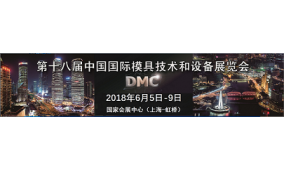 2018DMC中国国际模具技术和设备展览会  DIE & MOULD CHINA 2018