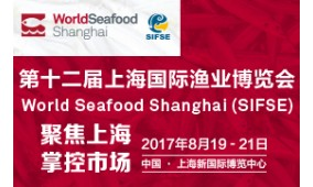 2017第十二届上海国际渔业博览会 World Seafood Shanghai (SIFSE)