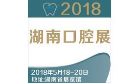 2018湖南口腔医学大会暨第四届口腔医疗设备与器材展览会