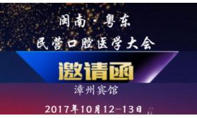 2017闽南粤东民营口腔医学大会