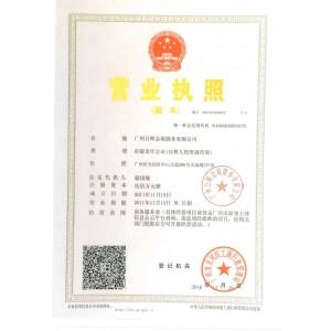广州日晖会展服务有限公司