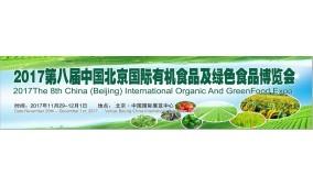 2017第八届CIOE中国国际有机食品及绿色食品博览会  (北京食品展会)