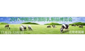 2017中国北京乳品展览会