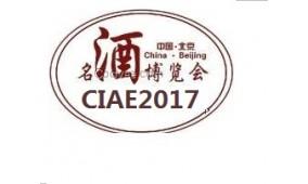 2017第八届中国北京国际名酒葡萄酒展览会