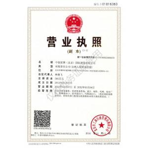 中创世博(北京)国际展览有限公司