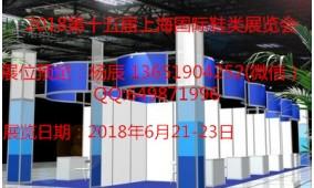 2018第十五届上海国际鞋类展览会