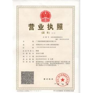 广州励智颖展览服务有限公司