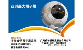 2017第37届香港秋季电子产品及香港电子组件技术展
