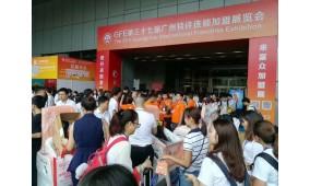 2019GFE第38届广州餐饮连锁加盟展览会